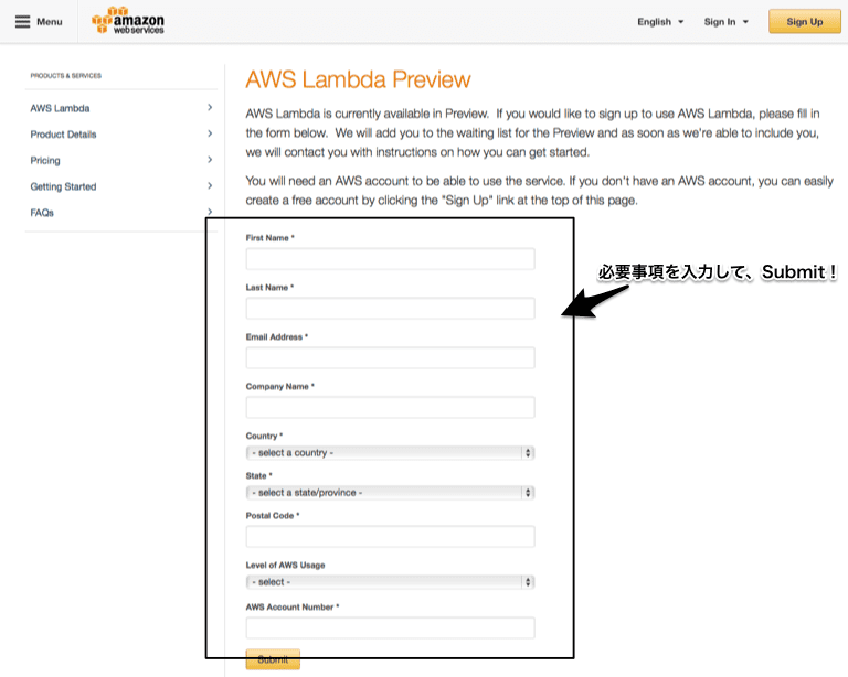 "AWS Lambda Preview に申し込んでみる (4) - 必要事項を入力して、""Submit"""
