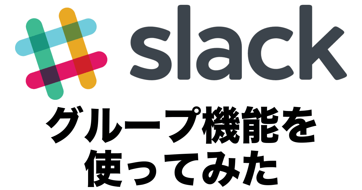slack_group_top
